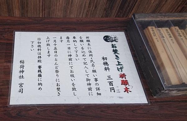 森稲荷神社のお焚き上げ祈願木