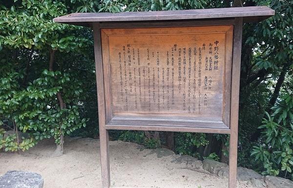 中野八幡神社の由緒書き
