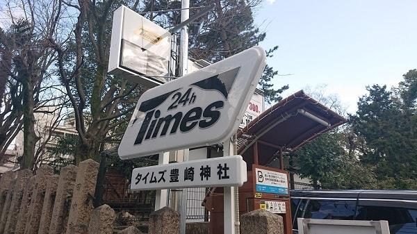 タイムズ豊崎神社