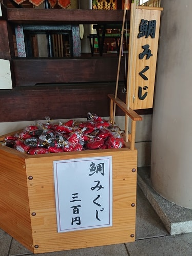 豊崎神社の鯛みくじ