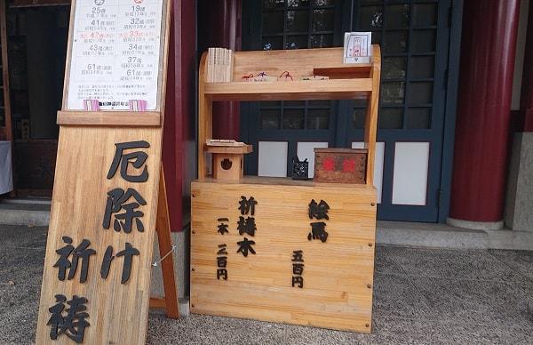 豊崎神社の絵馬と祈祷木