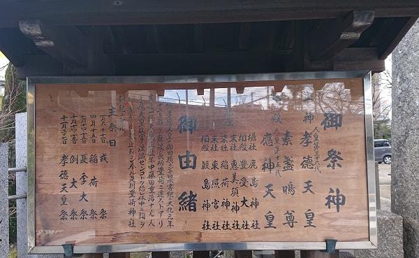 豊崎神社の由緒