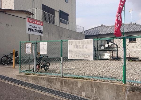 門戸厄神の自転車置き場