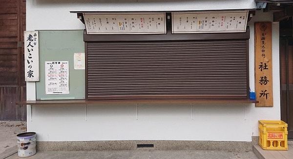 生瀬皇太神社の社務所