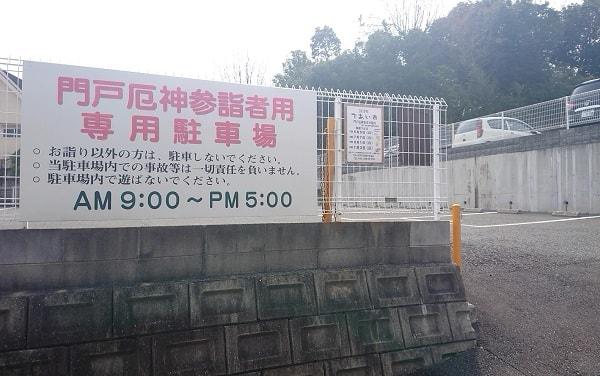 門戸厄神の専用の駐車場