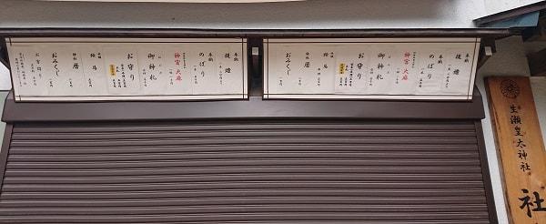 生瀬皇太神社のお守りやお札の売り場