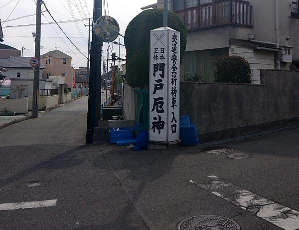門戸厄神の参道