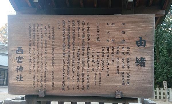 西宮神社の由緒