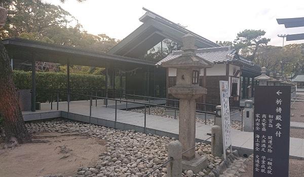 西宮神社の祈祷殿