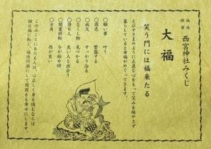 西宮神社の大福おみくじ