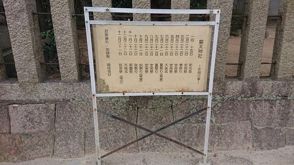 生瀬皇太神社の年中行事
