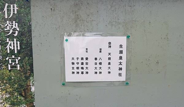 生瀬皇太神社の掲示板
