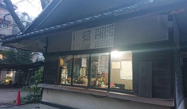 松原天満宮の社務所