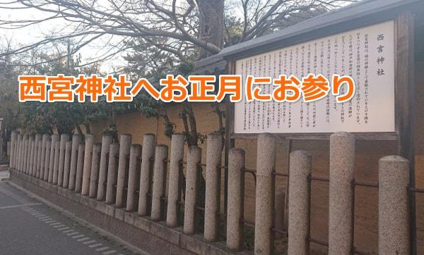 【西宮神社の初詣】元旦からの混雑状況や十日えびすなどのお正月のイベント情報