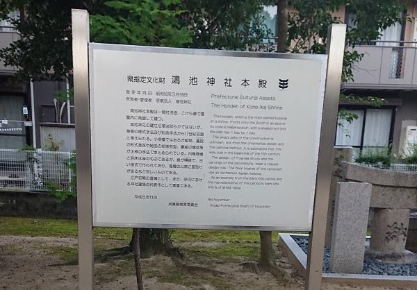 鴻池神社の説明書き