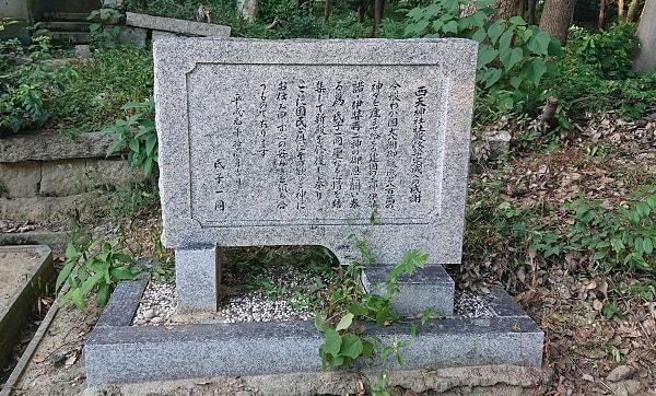 西天神社の石