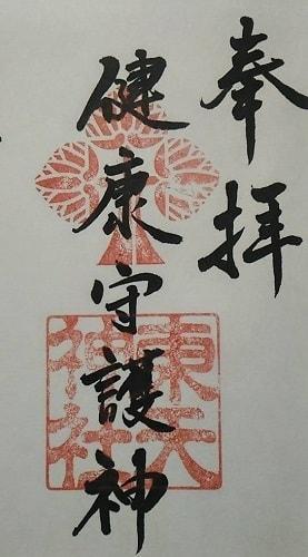 東天神社の御朱印