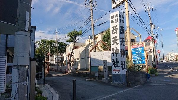 西天神社の入り口