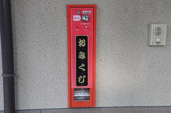 東天神社のおみくじ