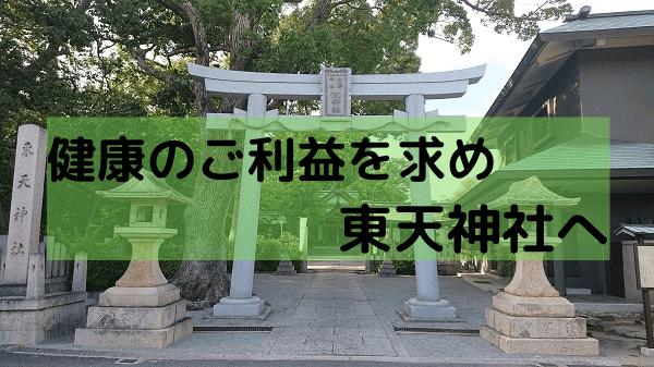 東天神社へ参拝