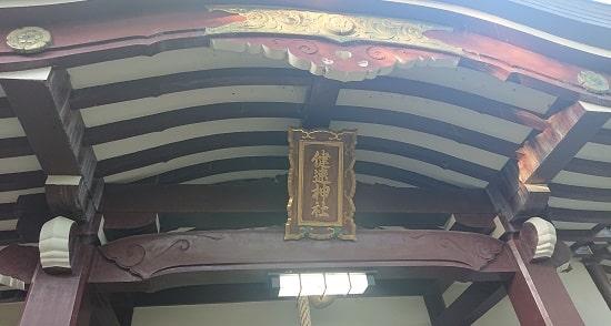 健速神社の鈴