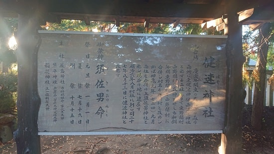 健速神社の由緒