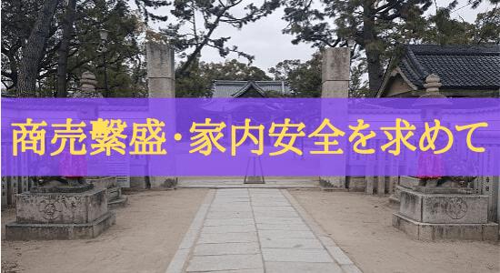 猪名野神社