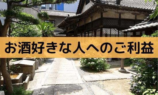 【法清寺(かしく寺)】大阪のお酒飲みにご利益がある寺院の境内の様子と御朱印