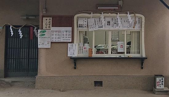 猪名野神社の社務所