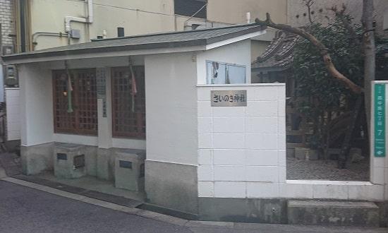 さいの木神社の入り口