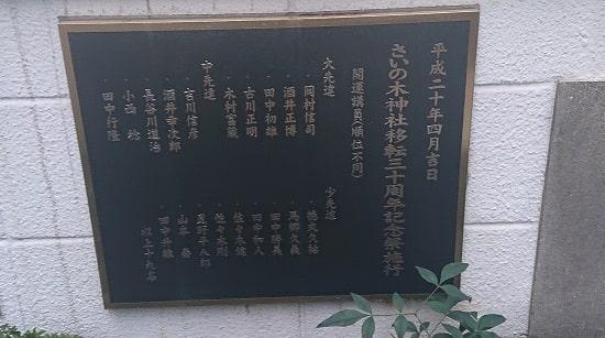 さいの木神社の記念祭