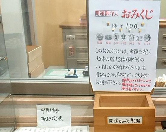 サムハラ神社のおみくじ