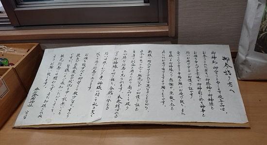 サムハラ神社の注意書き