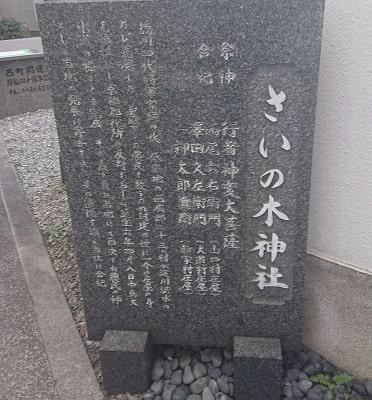 さいの木神社の由緒