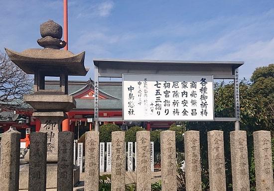 中島惣社の祈祷