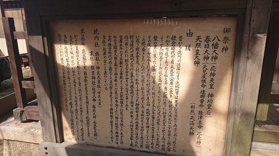 柴島神社の由緒