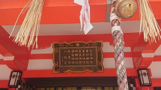 中島惣社の神様
