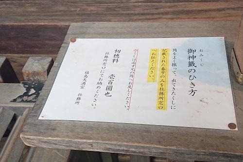 福島天満宮のおみくじ