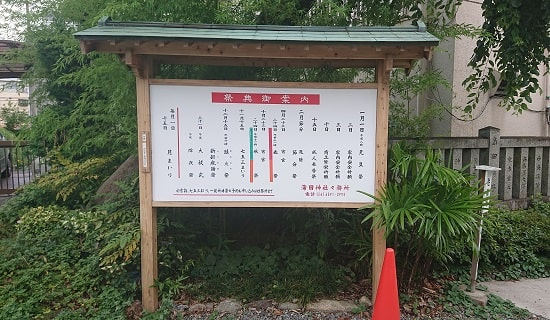 蒲田神社の行事