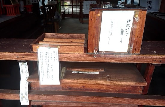 蒲田神社のおみくじ