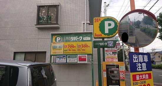 蒲田神社のコインパーキング